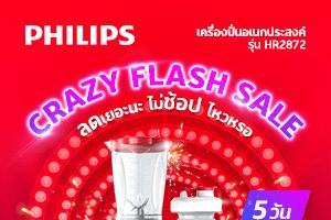 Philips S1