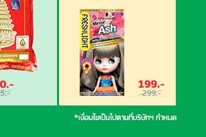 flashsale B4