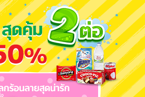 free bag B2