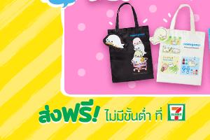 free bag B3