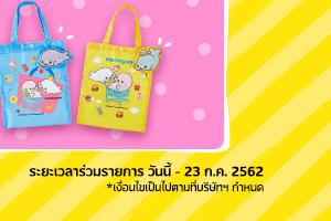 free bag B4