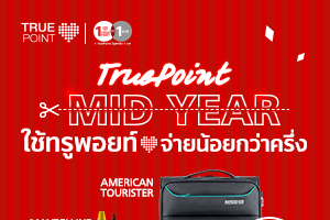 TruePoint July S1