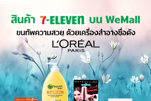 loreal S1