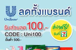 Unilever S1