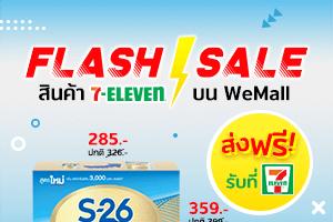 flashsale S1