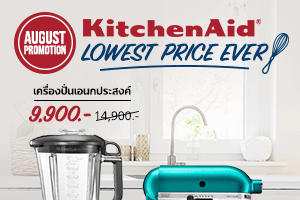 kitchenaid S1