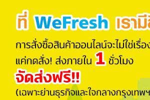 wefresh1 B1