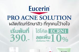 eucerin S1