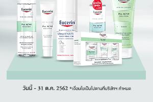 eucerin S2