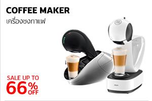 P1 COFFEE MAKER