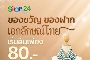shopat24_2_S1