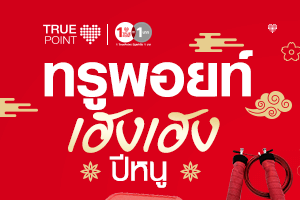 TruePoint Jan B1