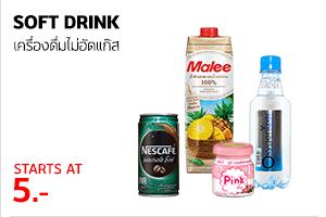 P2 Soft Drink