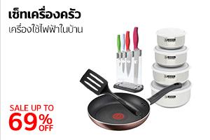 kitchenware P4