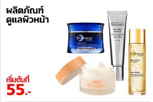 skincare p1