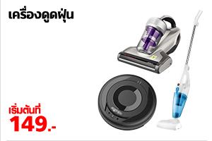 vacuum p1