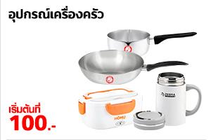 kitchenware oct p2