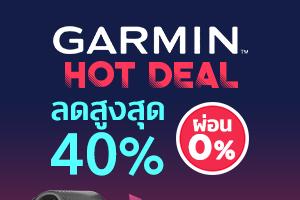 garmin hot deal s1