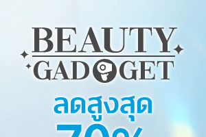 beauty gadgets b2