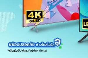 tv b3