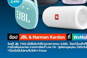 JBL b3