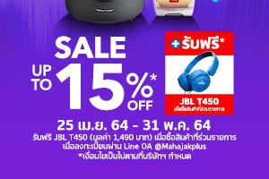 JBL Great Deal s2