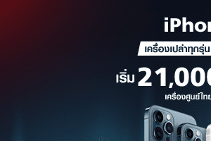 iPhone 12 Big sale b1