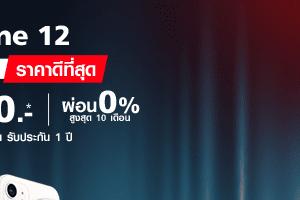 iPhone 12 Big sale b2