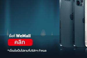 iPhone 12 Big sale b3