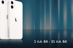 iPhone 12 Big sale b4