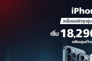 iPhone 12 Mega Sale-b1