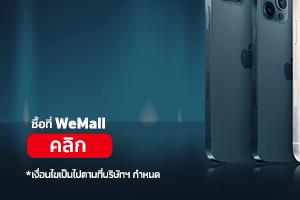 iPhone 12 Mega Sale-b3