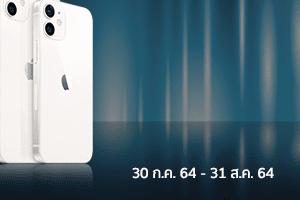 iPhone 12 Mega Sale-b4