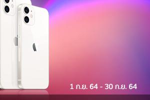 iPhone12 Sep 2021-b2