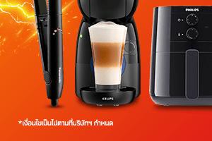 Home Appliance Brand Super Sale -b1