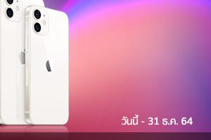 iPhone12 Oct 2021 -b2