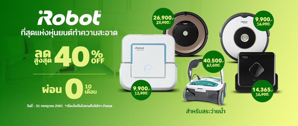 iRobot Super Sale
