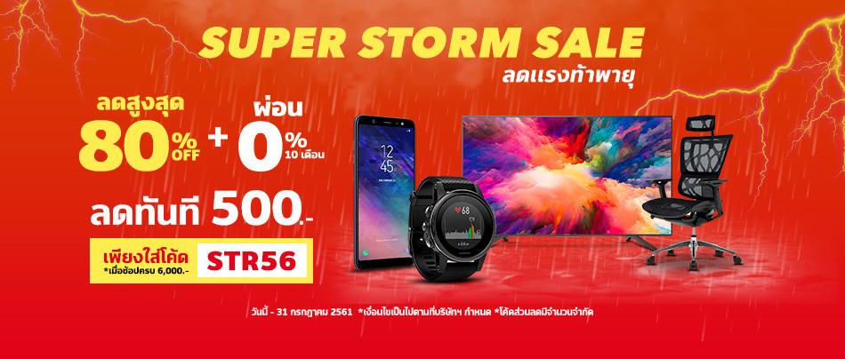 Super Storm Sale