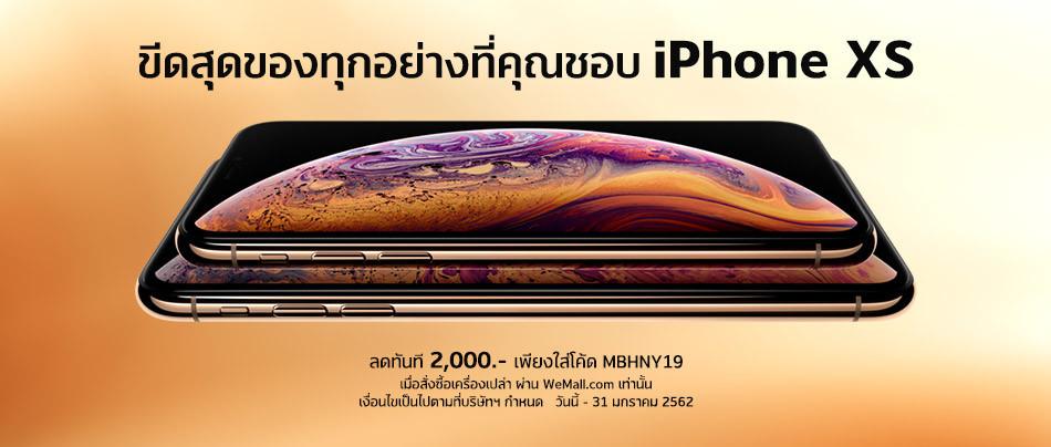 iPhone Xs ลดเพิ่ม 2000.-