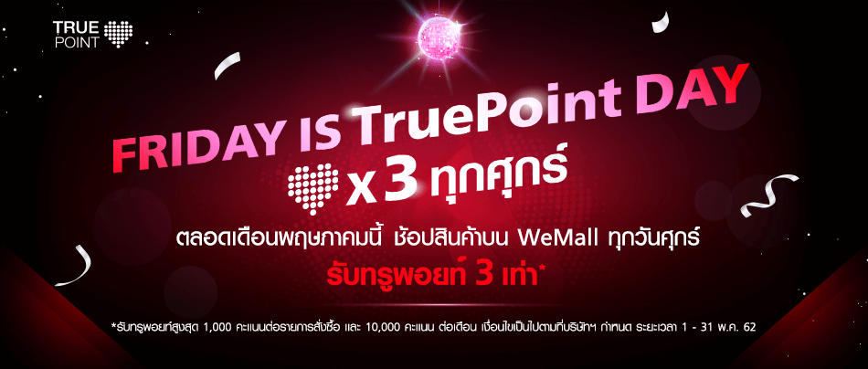 Truepoint x3 Friday
