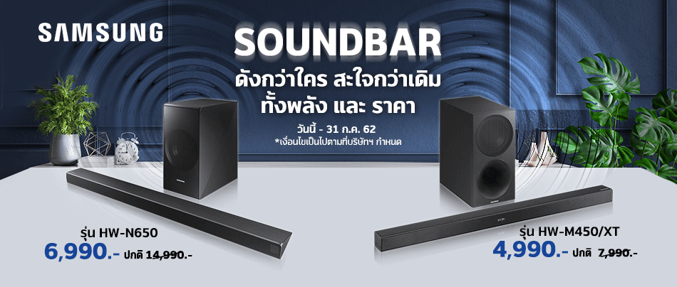 Samsung SoundBar Sale