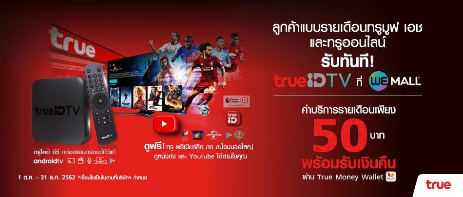 trueid TV 0 บาท