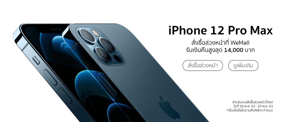 iphone 12 20-25
