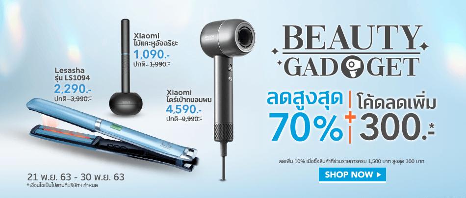 beauty gadgets 23-25