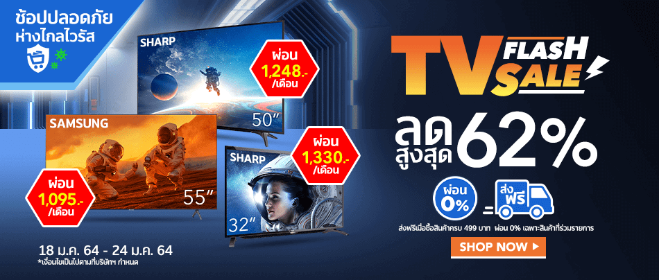 tv flash sale 20-23