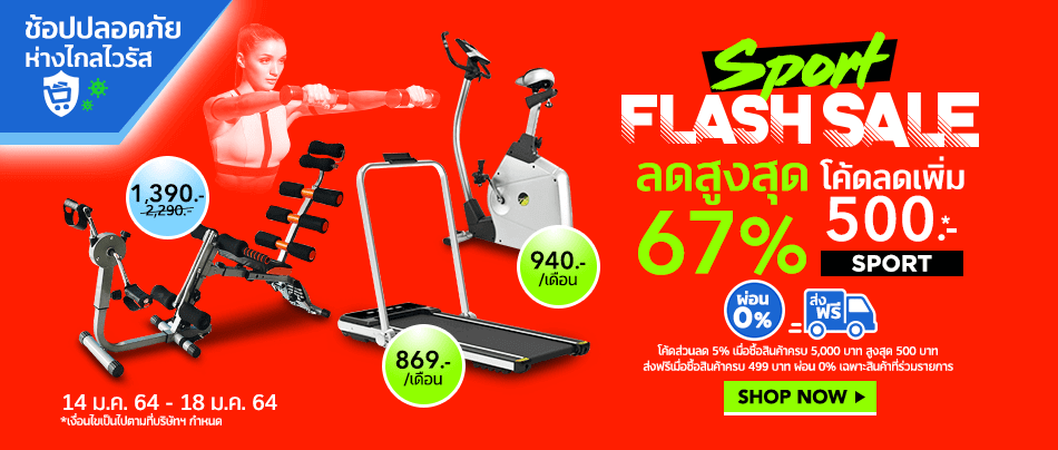 sport flash sale 15-18