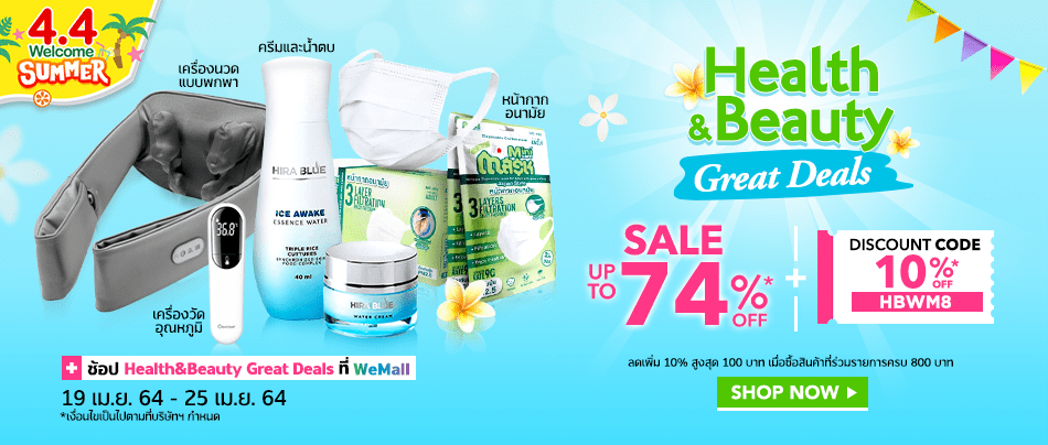 Health & Beauty Great Deals 19-21