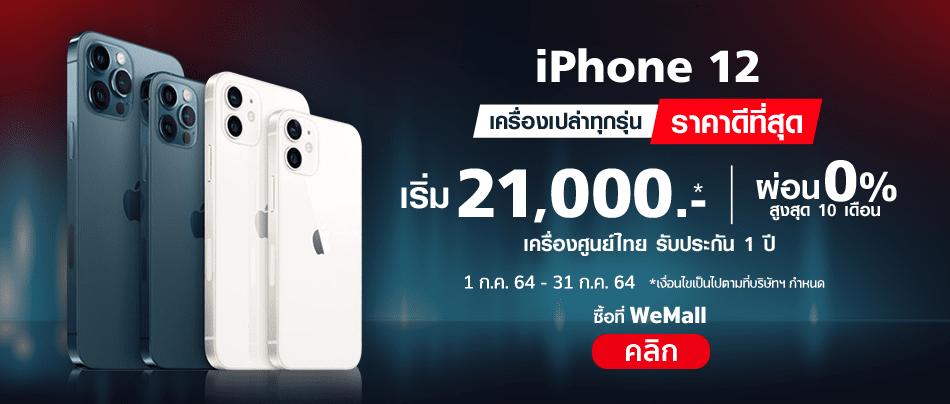 iPhone 12 Big sale 9-31