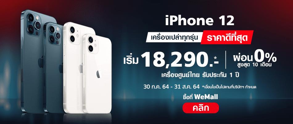 iPhone 12 Mega Sale