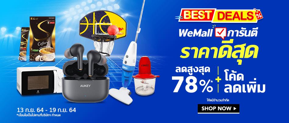 Best Deal 13-19 Sep Main